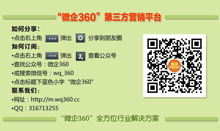 微企360功能介绍